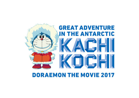_DORAEMON-THE-MOVIE-2017_solid_OL