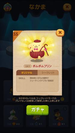 Pompompurin_jp