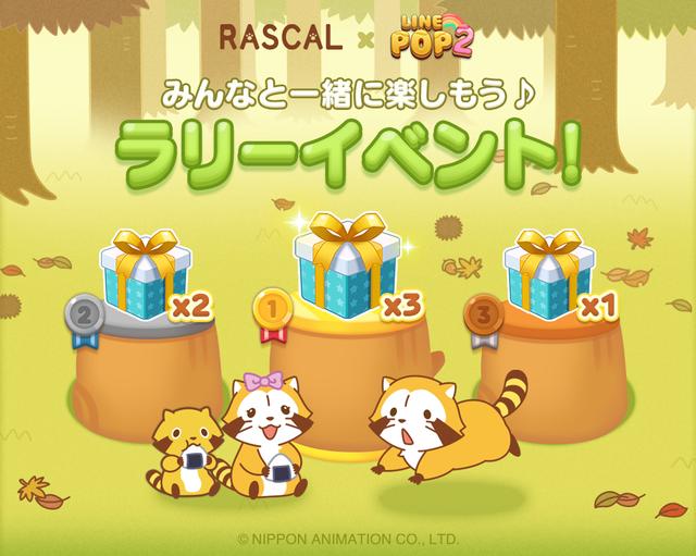 210924_pop2_rascal_levelrally