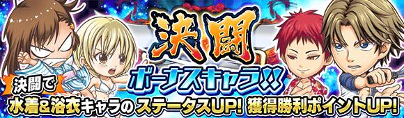 banner_notice_kettoubonuscharamizugiyukata_m