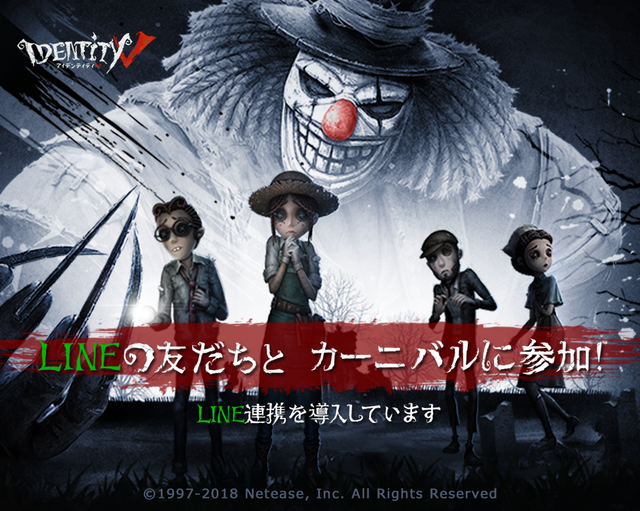 IdentityV_LINE GAME OA1040X830_調整