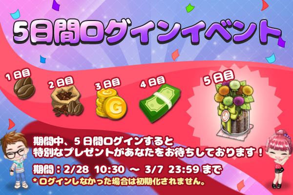 ingame_mainbanner317_jp2