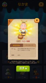 81_s-Honey Bee Tomozo_jp