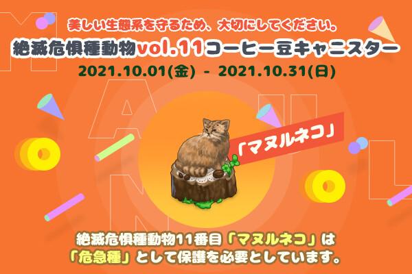 ingame_mainbanner619_jp