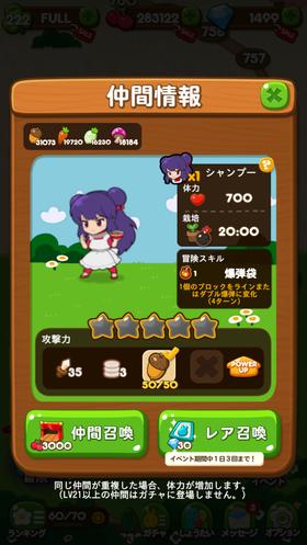 シャンプー日本語
