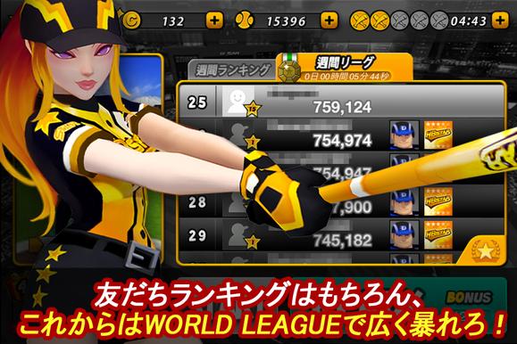 HRBB_world league