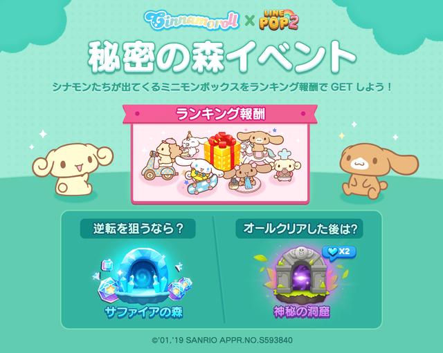 secretforest_oa_timeline