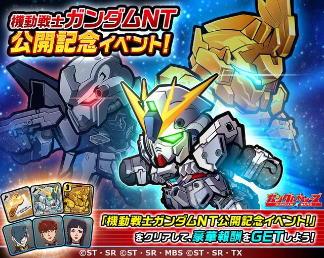 20120181128_NT公開記念イベント
