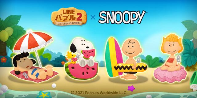 Snoopy_BlogMainBanner_JP (1)