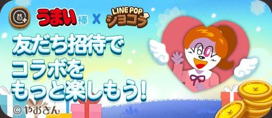 pop3_banner2_C019_umaibong_friend