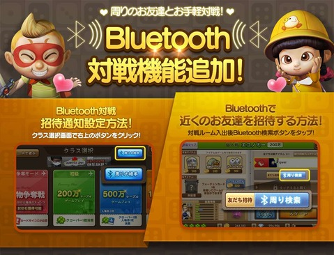 150908_bluethooth_JP