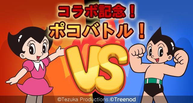 Big_Poko-battle_j