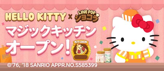 pop3_banner2_C028_hellokitty_magickitchen_blog