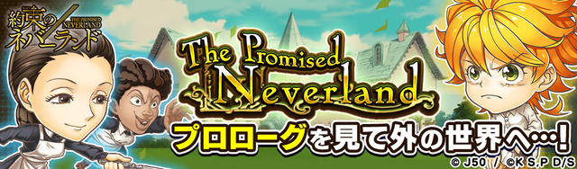 プロローグ_The Promised NeverlandM_2x