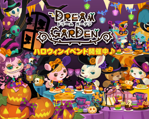 DG_Halloween_image