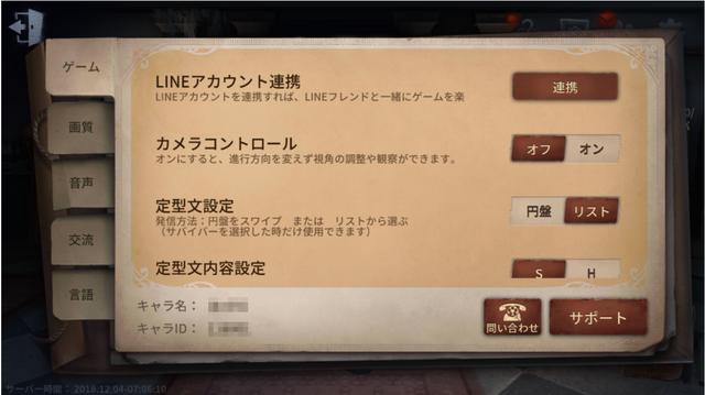 IdentityV_2