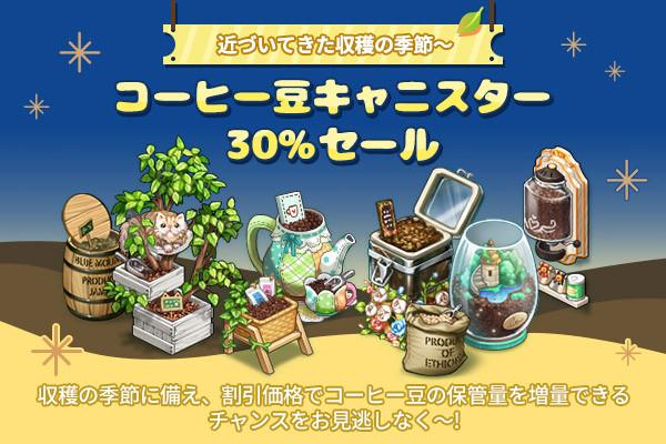ingame_mainbanner265_jp
