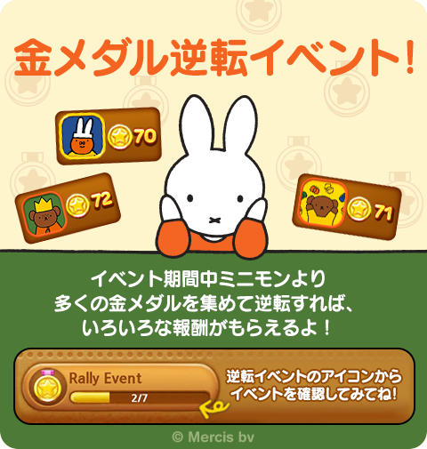 notice_npccrally_miffy_監修後