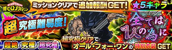 banner_quest_40022_02