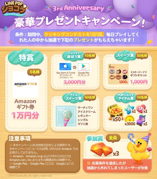pop3_banner1_3rdanniversary4