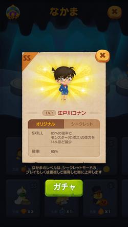ss-conan_jp