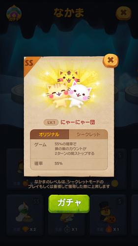 20180531_A lot of cats_jp
