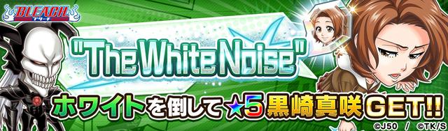 【3.5_fix】【上級〜超絶級】黒崎真咲__The White Noise_M_2x