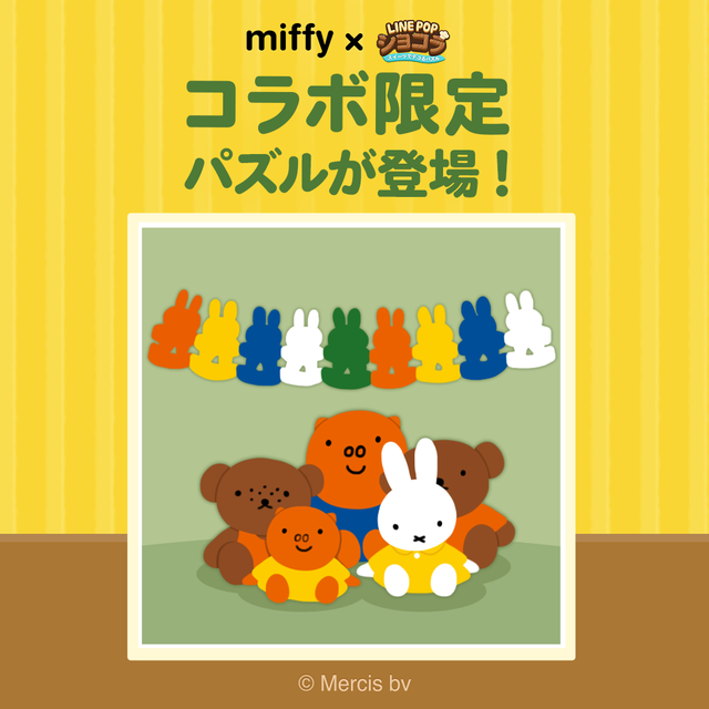 pop3_TL_C106_miffy_puzzlemode1