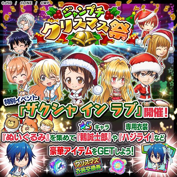 クリスマス祭お知らせL_c