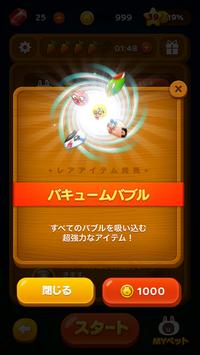 06バキュームバブル