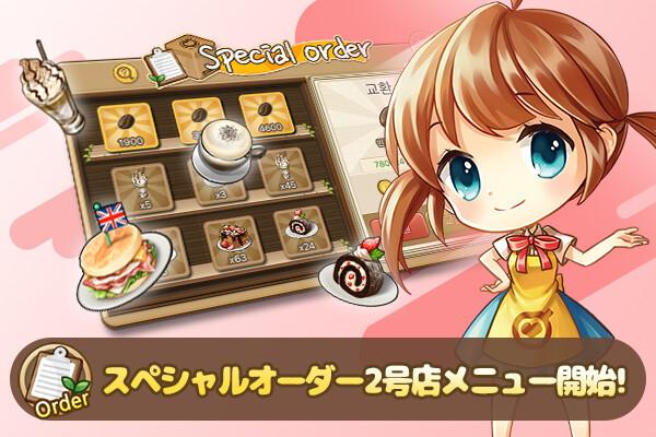 ingame_mainbanner541_jp