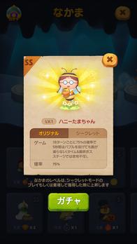 80_ss-Honey Bee Tama Chan_jp