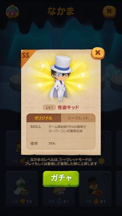 ss_kid_jp