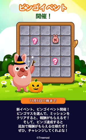 Interstitials_BingoEvent_j