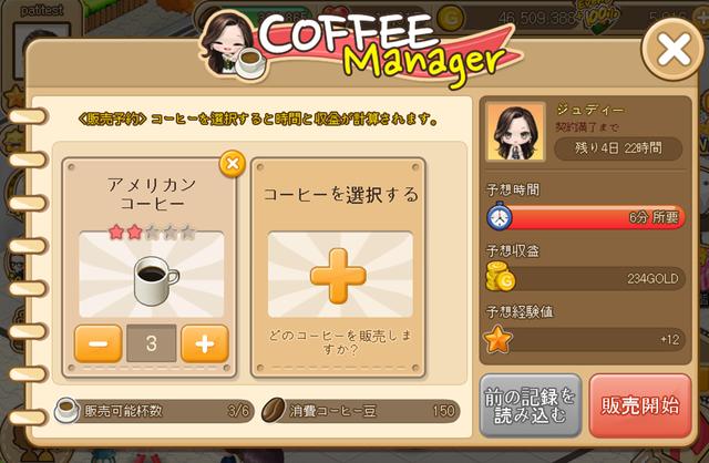 CoffeeManagerUI
