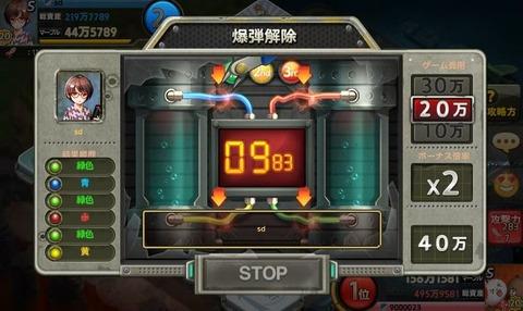 Bonus Game win