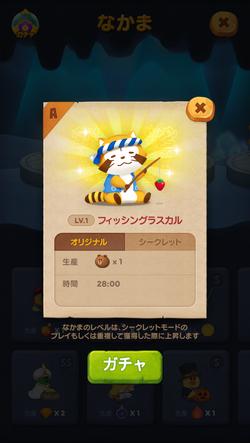 02_Info_fish