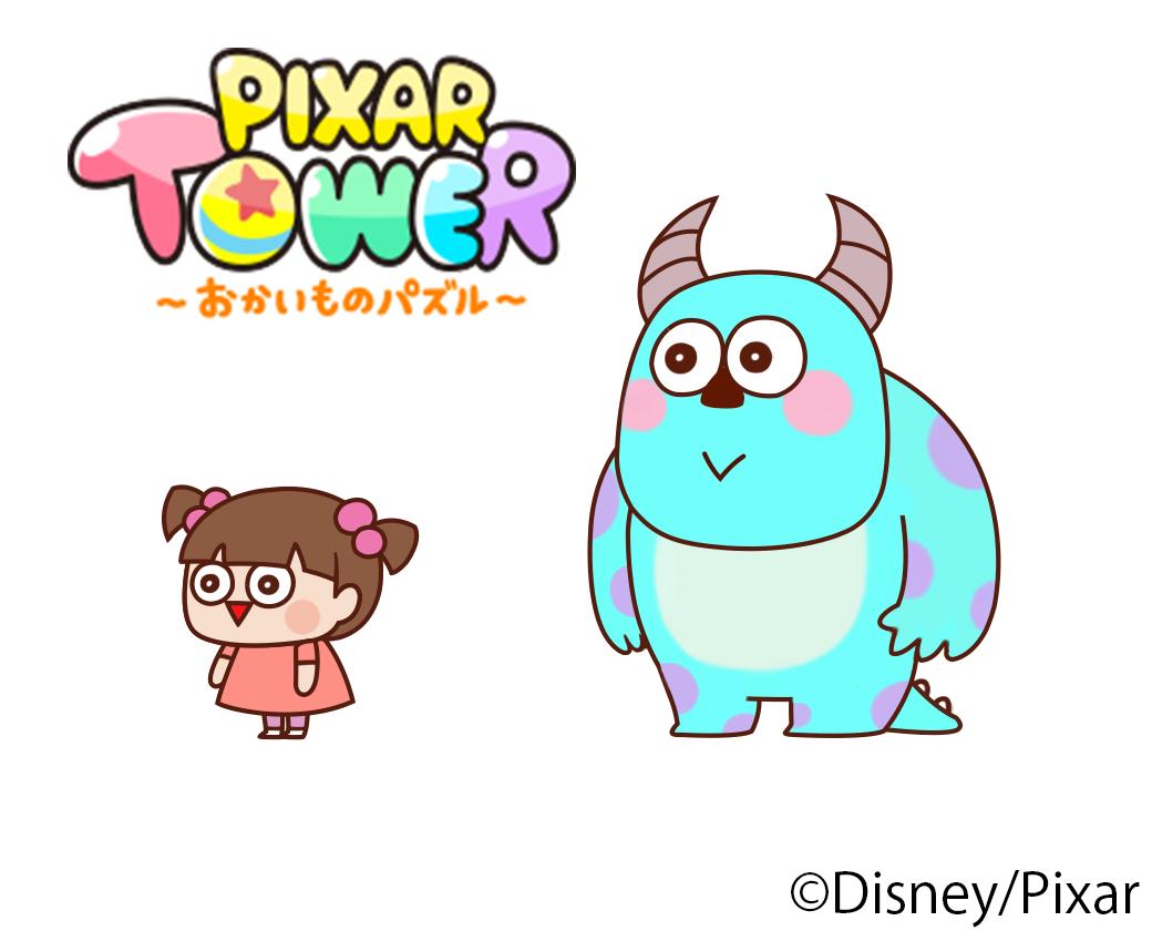 ピクサー タワー