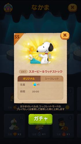 ss_Snoopy & Woodstock_jp