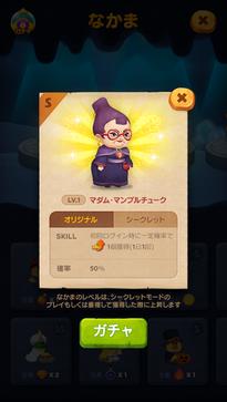 02_Info_Madam