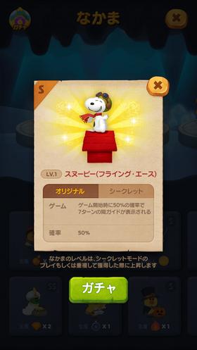 s-Snoopy_jp