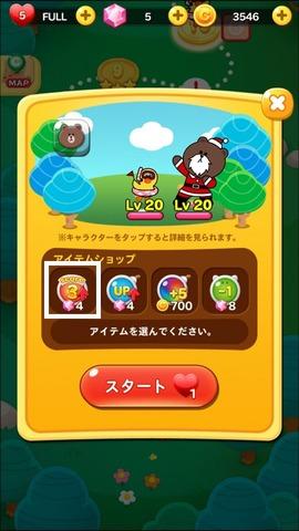 日本語_プレイ待機画面