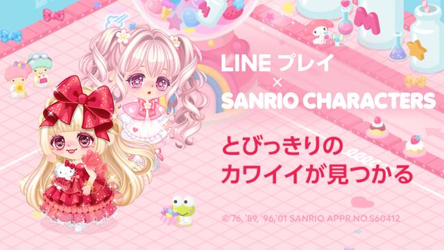 PLAY_Sanriocharacters_200115