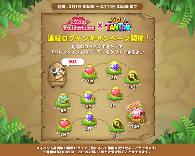 event_Special_Login_190201_twitter