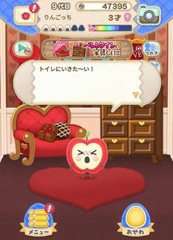 たまごっち_SS_room_Valentine01