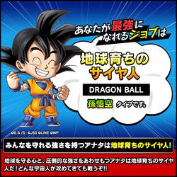 000_ドラゴンボール