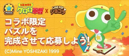 pop3_banner2_C037_keroro_puzzle_rect
