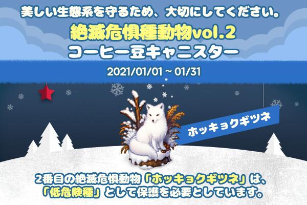 ingame_mainbanner568_jp
