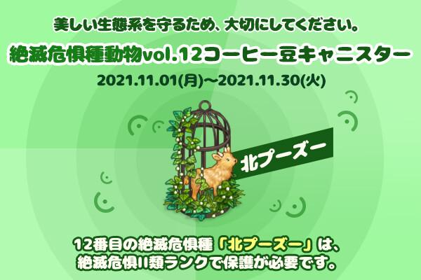 ingame_mainbanner627_jp
