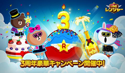 3rd_anniversary_JP